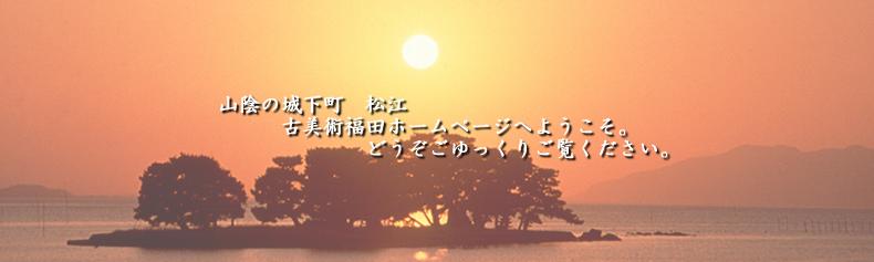 古美術福田
